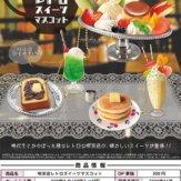 喫茶店レトロスイーツマスコット(40個入り)
