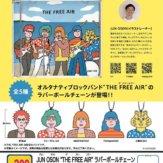 "JUN OSON ""THE FREE AIR""ラバーボールチェーン(40個入り)"