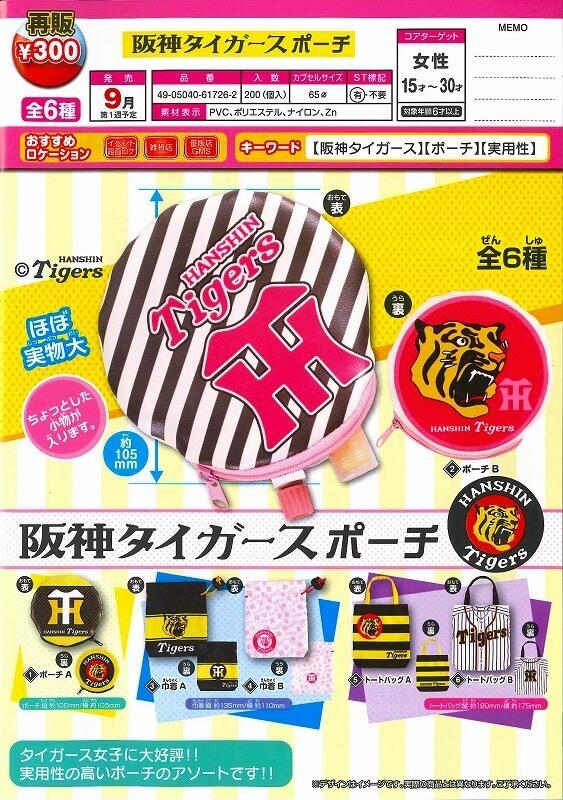 阪神タイガースポーチ(40個入り)