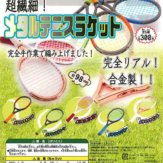 超繊細!メタルテニスラケット(40個入り)