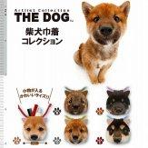 THE DOG 柴犬巾着コレクション(40個入り)