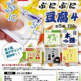 ぷにぷに豆腐4(50個入り)