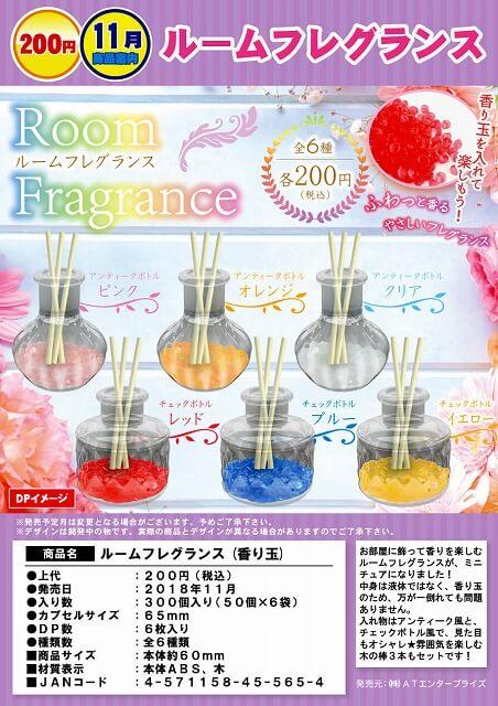 ルームフレグランス[香り玉](50個入り)