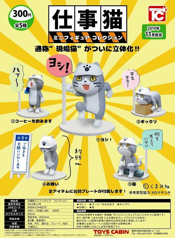 仕事猫ミニフィギュア コレクション(50個入り)
