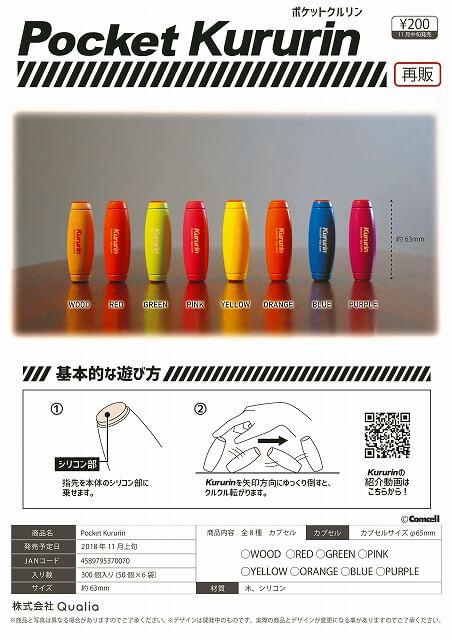 ポケットクルリン Pocket Kururin(50個入り)
