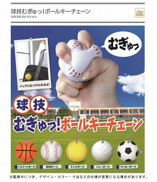 球技むぎゅっ!ボールキーチェーン(50個入り)