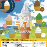 ソフトクリームライト(50個入り)