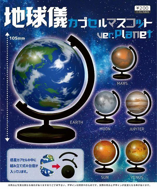 地球儀カプセルマスコット ver.Planet(50個入り)