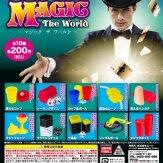マジック ザ ワールド(50個入り)