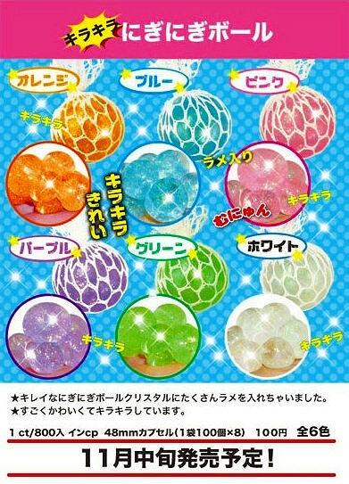キラキラにぎにぎボール(100個入り)