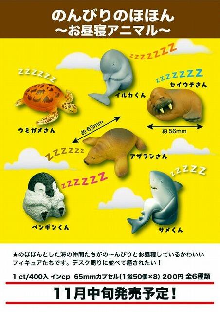 のんびりのほほん~お昼寝アニマル~(50個入り)