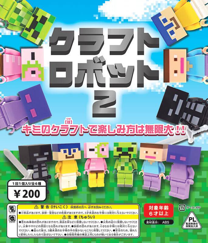 クラフトロボット2(50個入り)