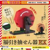 福引き抽せん器EX(40個入り)