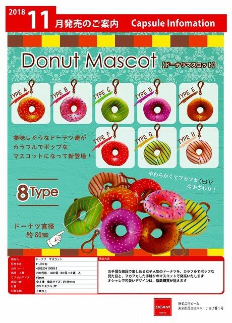 ドーナツ マスコット(50個入り)