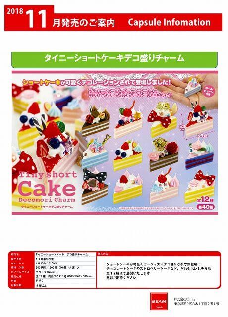 タイニーショートケーキ デコ盛りチャーム(40個入り)