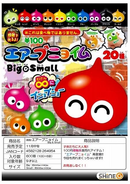 エアープニョイム Big & Small(100個入り)
