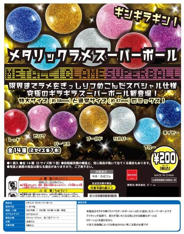 メタリック ラメスーパーボール(50個入り)