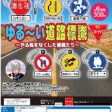 ゆるーい道路標識 ラバーストラップ(50個入り)