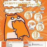クソハムちゃん クソ(カワイイ)フィギュアコレクション(40個入り)