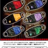 ダークファンタジーマスク(50個入り)