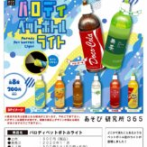 パロディ ペットボトルライト(50個入り)