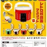 レトロ炊飯器2(50個入り)