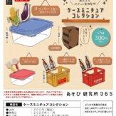 ケースミニチュアコレクション(50個入り)