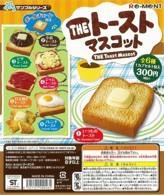 THE トーストマスコット(40個入り)