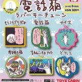 電話猫ラバーキーチェーン(50個入り)