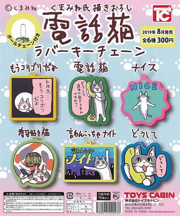 電話猫ラバーキーチェーン (50個入り)