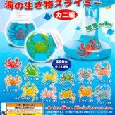 海の生き物スライミー ~カニ編~(40個入り)