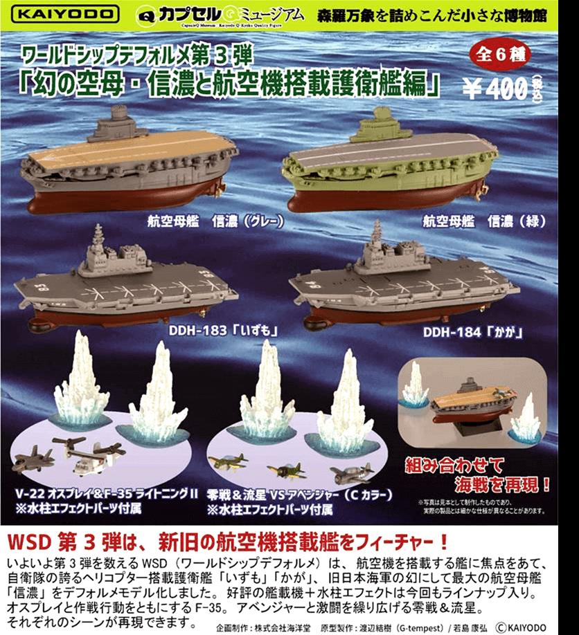 カプセルQミュージアム ワールドシップデフォルメ第3弾 『幻の空母・信濃と航空機搭載護衛艦編』(30個入り)