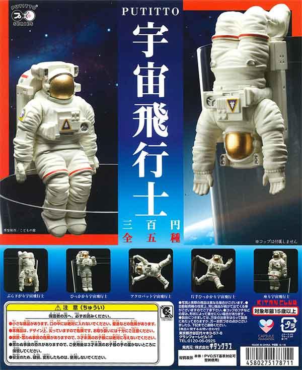 PUTITTO 宇宙飛行士(50個入り)