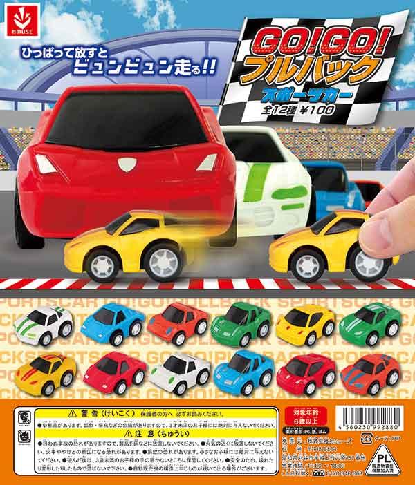 GO!GO!プルバックカー スポーツカーシリーズ(100個入り)