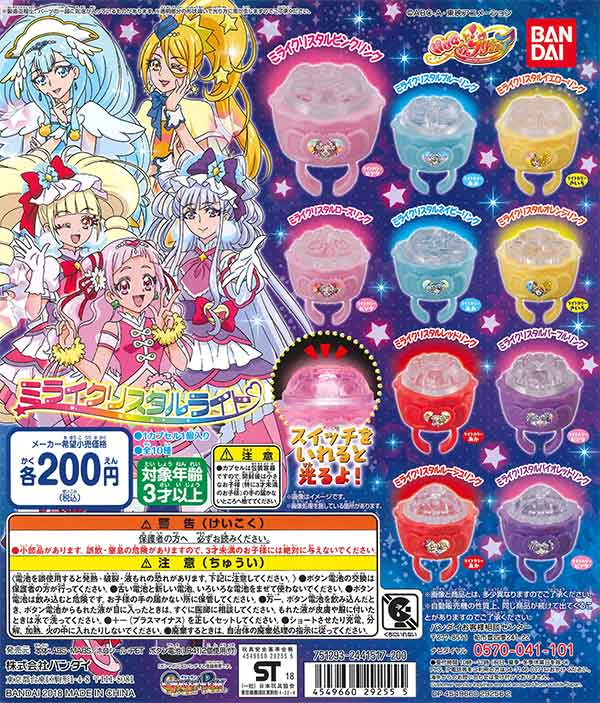 HUGっと!プリキュア ミライクリスタルライト(50個入り)