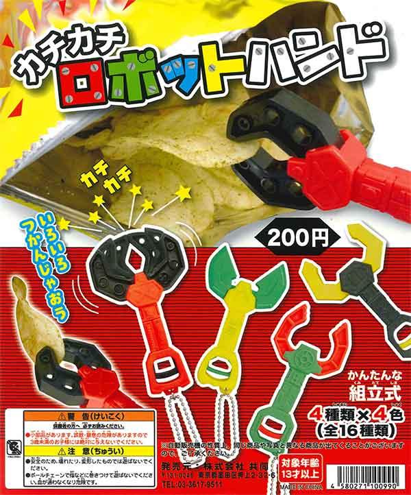 カチカチロボットハンド(50個入り)