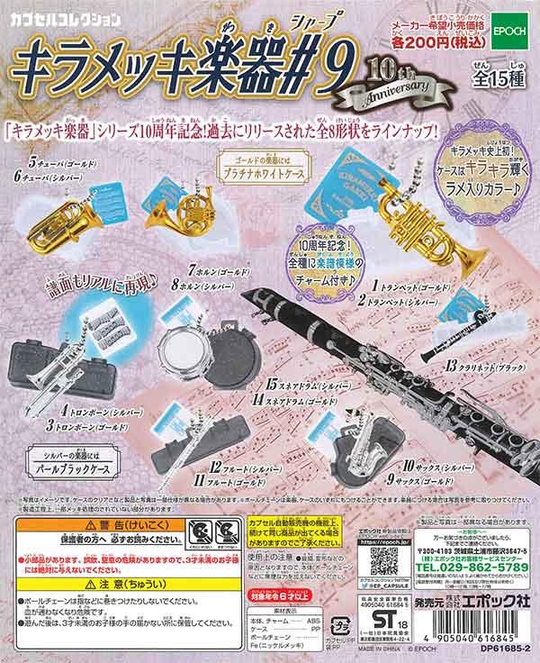 キラメッキ楽器 #9(50個入り)