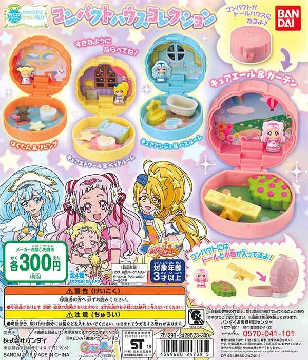HUGっと!プリキュア コンパクトハウスコレクション(40個入り)