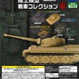 ホビーガチャ 陸上模型 戦車コレクション壱(40個入り)