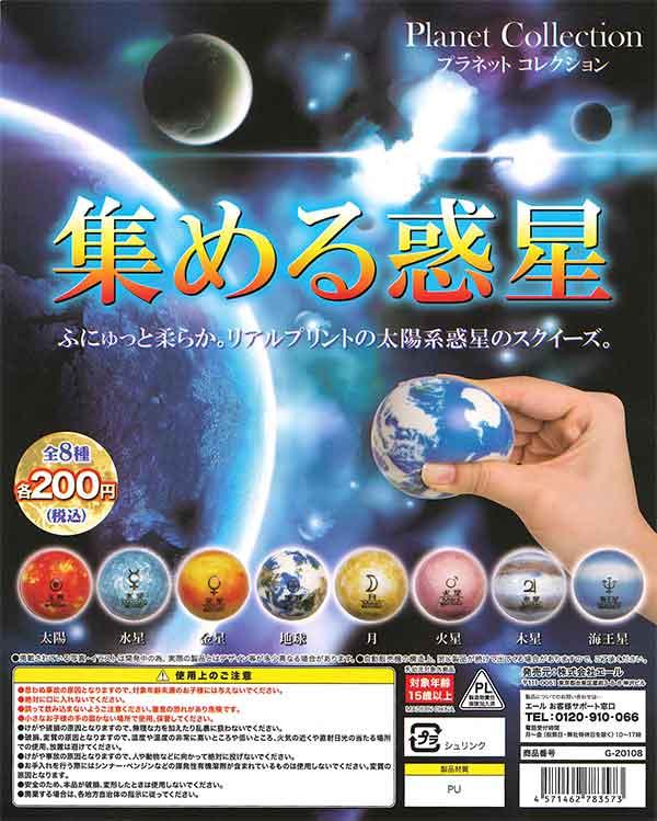 プラネットコレクション 集める惑星(50個入り)