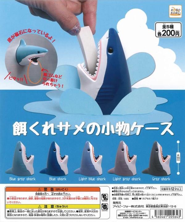 コロコロコレクション 餌くれサメの小物ケース(50個入り)