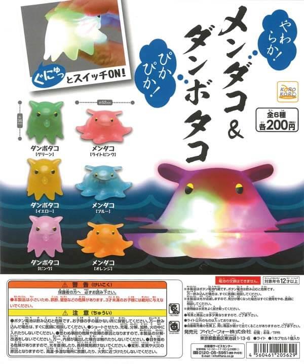 コロコロコレクション ぴかぴか!やわらか!メンダコ&ダンボタコ(50個入り)