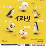 イヌトリ ミニコレクション VOL.1(50個入り)
