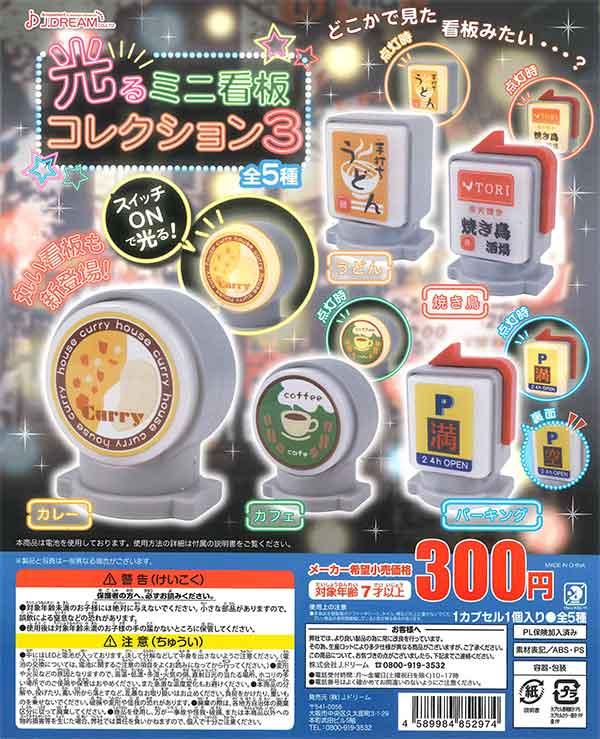 光るミニ看板コレクション3(40個入り)