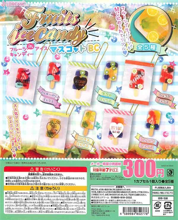 フルーツインアイスキャンディーマスコットBC(40個入り)