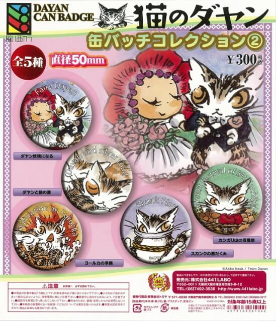 猫のダヤン 缶バッチコレクション2[上限商品](40個入り)