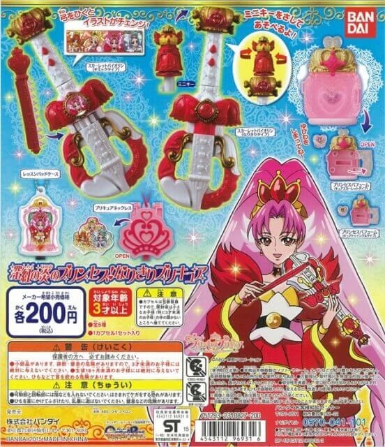 Go!プリンセスプリキュア 深紅の炎のプリンセス!なりきりプリキュア(50個入り)