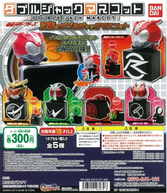 仮面ライダー 正義のダブルジャックマスコット(40個入り)