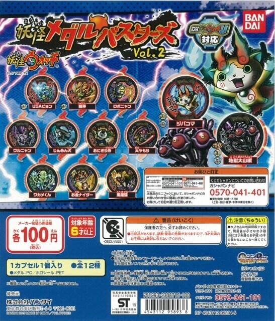 妖怪ウォッチ 妖怪メダルバスターズ Vol.2(120個入り)