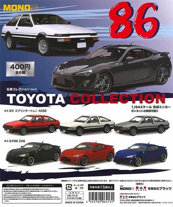 トヨタ スプリンタートレノ AE86・トヨタ86 ZN6(50個入り)